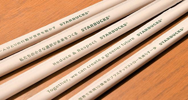 Palhinhas de papel ©Starbucks Japão